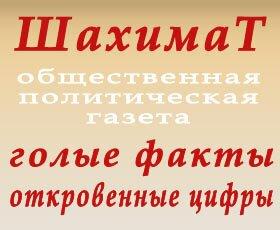 Новости в Казахстане - голые факты, откровенные цифры